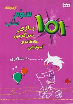 شاکری 101 بازی و سرگرمی خلاقانه ی آموزشی 3 سوم ابتدایی