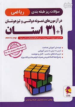پویش 1+31 استان ریاضی 9 نهم 32
