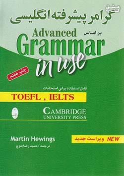 شباهنگ گرامر پیشرفته زبان انگلیسی