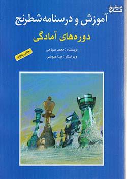 شباهنگ آموزش و درسنامه شطرنج (دوره های آمادگی)
