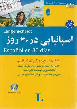 شباهنگ اسپانیایی در 30 روز