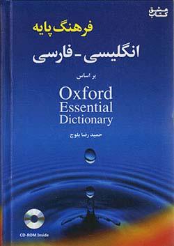 شباهنگ فرهنگ پایه انگلیسی به فارسی (آکسفورد)