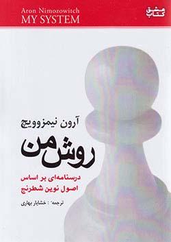 شباهنگ روش من (درسنامه ای بر اساس اصول نوین شطرنج)