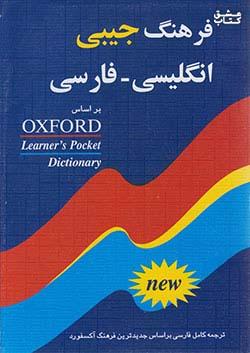 شباهنگ فرهنگ جیبی انگلیسی به فارسی (آکسفورد)