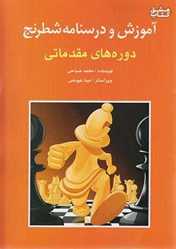 شباهنگ آموزش و درسنامه شطرنج (دوره های مقدماتی)