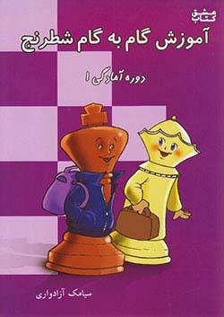 شباهنگ آموزش گام به گام شطرنج (دوره آمادگی 1)