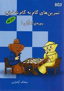 شباهنگ تمرین های گام به گام شطرنج (دوره آمادگی 1)