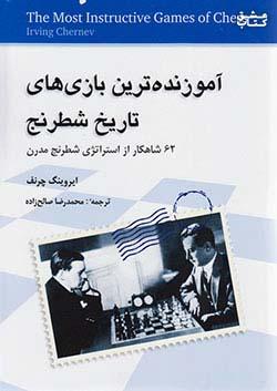 شباهنگ آموزنده ترین بازی های تاریخ شطرنج