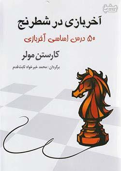 شباهنگ آخر بازی در شطرنج (50درس اساسی آخر بازی)