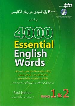 شباهنگ 4000 واژه کلیدی در زبان انگلیسی (جلد سبز)