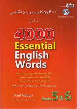 شباهنگ 4000 واژه کلیدی در زبان انگلیسی (جلد قرمز)