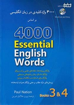 شباهنگ 4000 واژه کلیدی در زبان انگلیسی (جلد آبی)