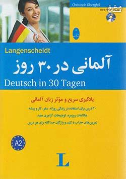 شباهنگ آلمانی در 30 روز