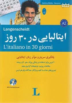 شباهنگ ایتالیایی در 30 روز