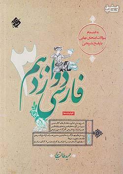 مبتکران فارسی 3 دوازدهم طالب تبار