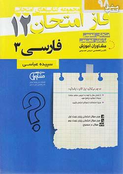 مشاوران فاز امتحان فارسی 3 12 دوازدهم (متوسطه 2)