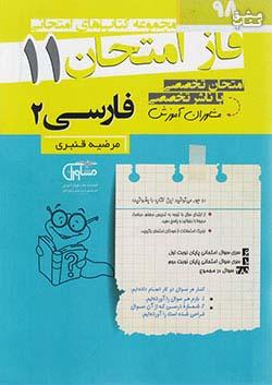 مشاوران فاز امتحان فارسی 2 11 یازدهم (متوسطه 2)