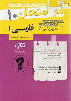 مشاوران فاز امتحان فارسی 1 دهم