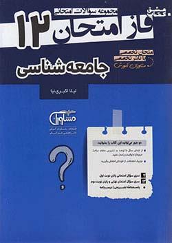 مشاوران فاز امتحان جامعه شناسی 3 12 دوازدهم (متوسطه 2)