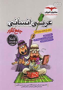 مشاوران عربی انسانی جامع کنکور (10دهم و 11یازدهم و 12دوازدهم)