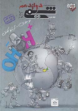 مبتکران تست شیمی 3 دوازدهم جلد دوم بهمن بازرگانی