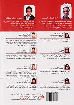 مبتکران کتاب زبان جامع کنکور شهاب اناری همراه کتابچه واژگان
