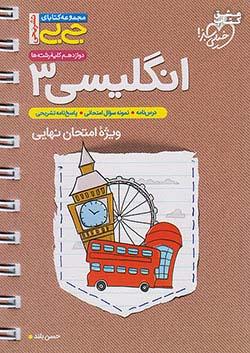 خیلی سبز کتاب جی بی زبان انگلیسی 3 دوازدهم