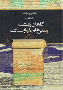 ققنوس رهیافتی به گاهان زرتشت و متن های نو اوستایی