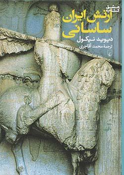 ققنوس ارتش ایران ساسانی