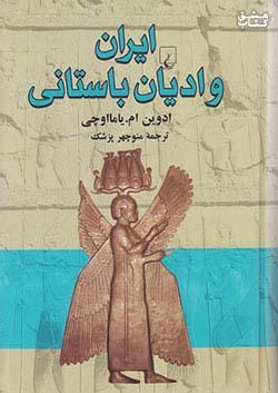 ققنوس ایران و ادیان باستانی