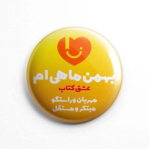 پیکسل عشق کتاب زرد بهمن (کد 124)