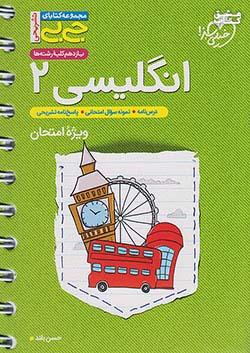 خیلی سبز کتاب جی بی زبان انگلیسی 2 11 یازدهم (متوسطه 2)