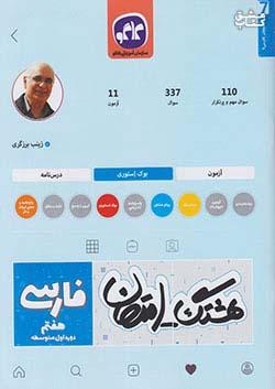 کاگو هشتگ امتحان فارسی 7 هفتم (متوسطه 1)