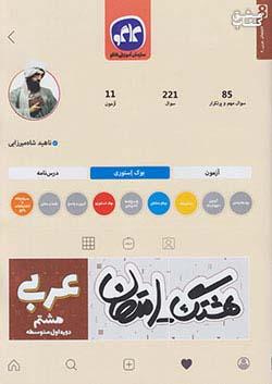 کاگو هشتگ امتحان عربی 8 هشتم (متوسطه 1)