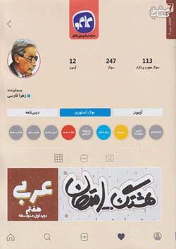 کاگو هشتگ امتحان عربی 7 هفتم (متوسطه 1)