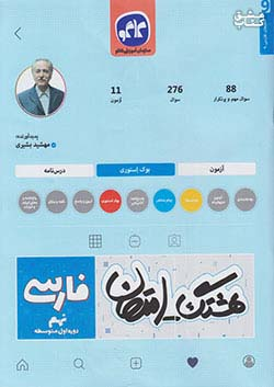 کاگو هشتگ امتحان فارسی 9 نهم (متوسطه 1)
