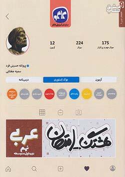 کاگو هشتگ امتحان عربی 9 نهم