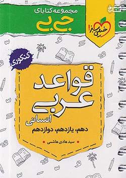 خیلی سبز کتاب جی بی قواعد عربی انسانی کنکور (10دهم و 11یازدهم و 12دوازدهم)
