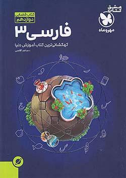مهروماه آموزش فضایی فارسی 3 12 دوازدهم (متوسطه 2)