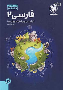 مهروماه آموزش فضایی فارسی 2 11 یازدهم (متوسطه 2)