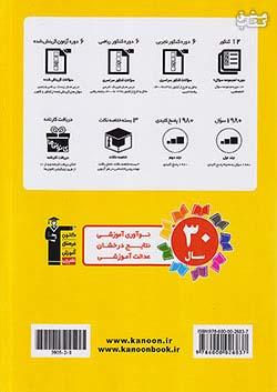 3905 قلم چی زرد 12 کنکور تجربی جلد اول