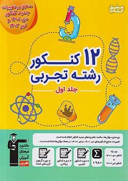6905 قلم چی زرد 10 مجموعه کنکور جمع بندی تجربی جلد 1