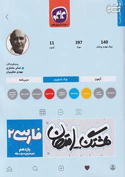 کاگو هشتگ امتحان فارسی 2 11 یازدهم (متوسطه 2)