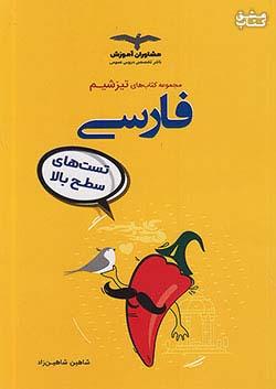 مشاوران تیزشیم فارسی