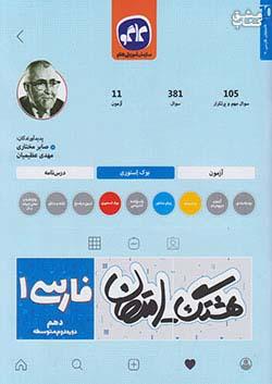 کاگو هشتگ امتحان فارسی 1 دهم