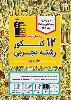 3906 قلم چی زرد 12 کنکور تجربی جلد دوم