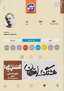 کاگو هشتگ امتحان عربی زبان قرآن 1 10 دهم (متوسطه 2) انسانی