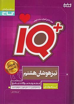 گاج IQ تیزهوشان 8 هشتم (متوسطه1)