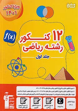 6903 قلم چی زرد 10 مجموعه کنکور جمع بندی ریاضی 3 12 دوازدهم (متوسطه 2) جلد 1