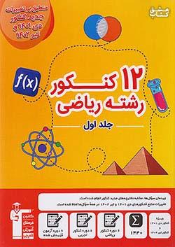 6903 قلم چی زرد 10 مجموعه کنکور جمع بندی ریاضی 3 دوازدهم جلد 1 ,
